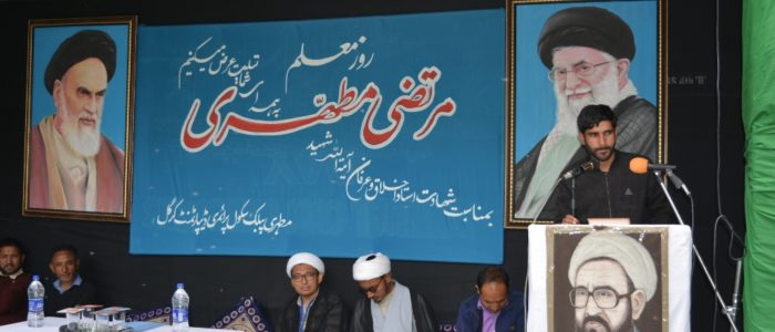 The martyrdom anniversary of Ayatullah Murtaza Mutahhary was observed in all branch schools of Mutahhary